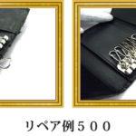 リペア例500:ブルガリ(ファブリック)キーケースの縁廻り補修