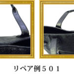 リペア例501:2本手ハンドバッグ(オーストリッチ)の持ち手修理