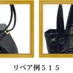 リペア例515:2本手ハンドバッグ(シャイニングクロコダイル)のリフォーム