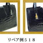 リペア例518:2本手ハンドバッグ(シャイニングクロコダイル)のマチ補修・艶出し