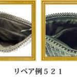 リペア例521:1本手ハンドバッグ(黒珊瑚)の内側張替え