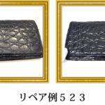 リペア例523:長財布(シャイニングクロコダイル)の艶出し