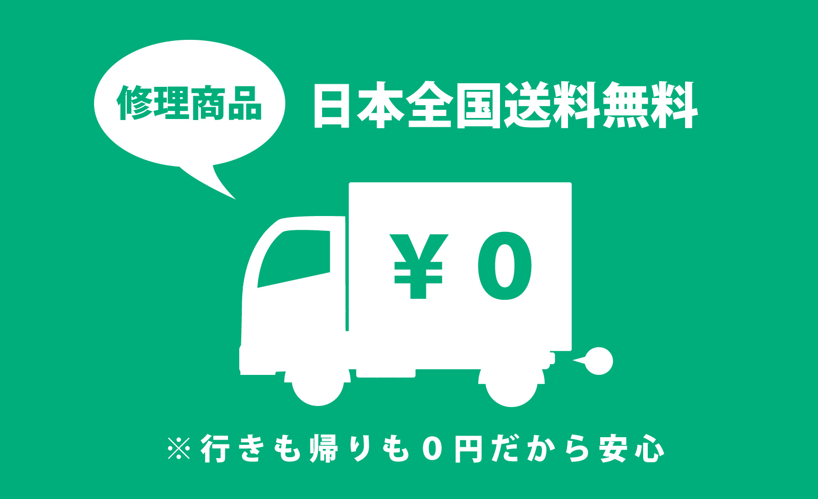 修理商品 日本全国送料無料