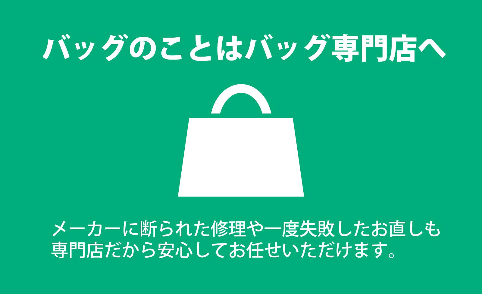 バッグのことはバッグ専門店へ メーカーに断られた修理や一度失敗したお直しも 専門店だから安心してお任せいただけます。