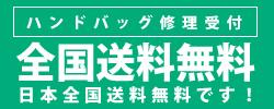 修理受付日本全国送料無料