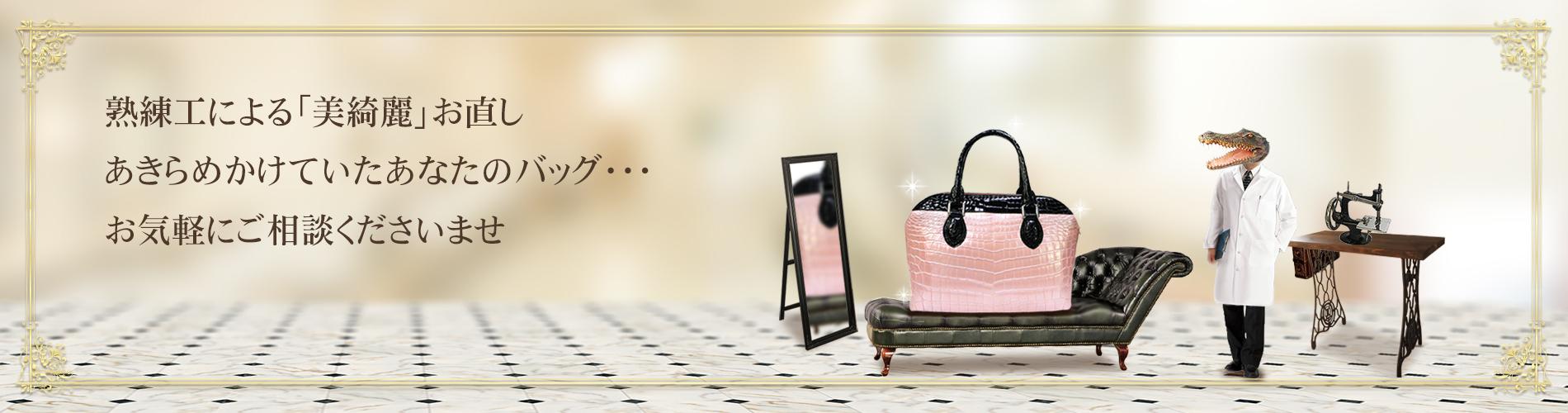 バッグ修理は専門店のプリマベーラへお任せください。