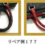 リペア例177:カーフ/マットクロコダイル 2本手メンズバッグ 黒/赤