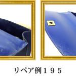 リペア例195:フェラガモ(カーフ)1本手ハンドバッグ ブルー