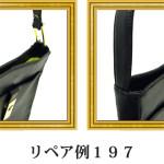 リペア例197:グッチ(カーフ) セミショルダーバッグ ブラック