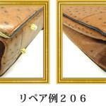 リペア例206:オーストリッチ 2本手バッグ ガーベラ