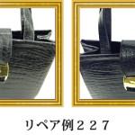 リペア例227:フェラガモ(カーフ)2本手ハンドバッグ ネイビー