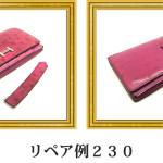 リペア例230:エルメス(オーストリッチ) 長財布 ブライトピンク