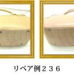 リペア例236:マットクロコダイル 2本手ハンドバッグ ピンク