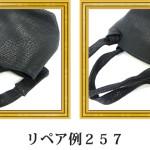 リペア例257:シャーク 2本手ハンドバッグ ブラック