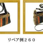 リペア例260:パイソン1本手ハンドバッグ オレンジ/ブラウン