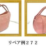 リペア例272:マットクロコダイル 2本手ハンドバッグ ピンク