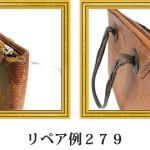 リペア例279:リザード 2本手ハンドバッグ ブラウン