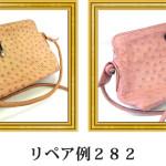 リペア例282:バリー(オーストリッチ)ショルダーバッグ ピンク