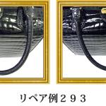 リペア例293:モラビトオルセー(シャイニングクロコダイル)2本手ハンドバッグ ブラック