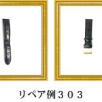 リペア例303:マットクロコダイル(カミーユフォルネ)時計バンド バーガンディ