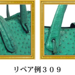 リペア例309:オーストリッチ 2本手ハンドバッグ グリーン
