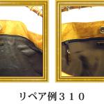 リペア例310:オーストリッチ 1本手ハンドバッグ チェスナット