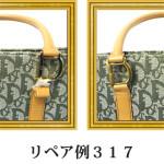 リペア例317:クリスチャンディオール(レザー/ファブリック)2本手ハンドバッグ グリーン系