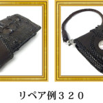 リペア例320:レザー/クロコダイル 長財布 ダークブラウン