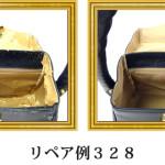リペア例328:キタムラ(カーフ)1本手ハンドバッグ ネイビー