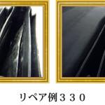 リペア例330:リザード1本手ハンドバッグ ブラック