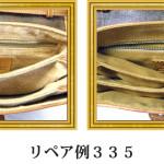 リペア例335:エトロ(レザー)ショルダーバッグ ブラウン
