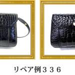 リペア例336:シャイニングクロコダイル セミショルダーバッグ ブラック