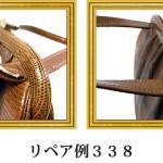 リペア例338:リザード2本手ハンドバッグ ブラウン