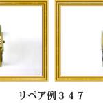 リペア例347:マットクロコダイル 腕時計 ブラック