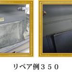 リペア例350:ホースヘア セカンドバッグ2WAY グレー