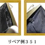 リペア例351:リザード セカンドバッグ レッド