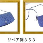 リペア例353:オーストリッチ サードバッグ ブルー