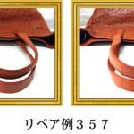 リペア例357:オーストリッチ 2本手ハンドバッグ ガーベラ