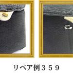 リペア例359:シャーク 1本手ハンドバッグ ブラック