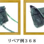 リペア例368:マットクロコダイル ショルダーバッグ キプロスグリーン