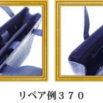 リペア例370:オーストリッチ 2本手ハンドバッグ ロイヤルブルー
