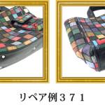 リペア例371:オーストリッチ 2本手ハンドバッグ マルチカラー