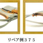 リペア例375:カーフ/オーストリッチ リュック ベージュ系