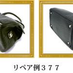 リペア例377:アザラシ 2本手ハンドバッグ ブラック