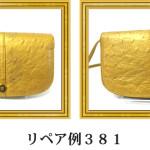 リペア例381:オーストリッチ サードバッグ ゴールド