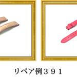 リペア例391:クロコダイル 時計ベルト ピンク