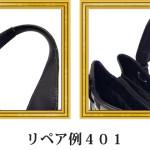 リペア例401:ホースヘア 2本手ハンドバッグ ニコチン