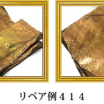 リペア例414:ボッテガベネタ(パイソン)セカンドバッグ ゴールド