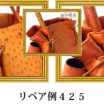 リペア例425:オーストリッチ 2本手ハンドバッグ タンジェリン