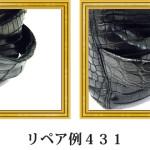 リペア例431:マットクロコダイル セカンドバッグ ブラック